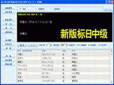 新版标准日本语中级